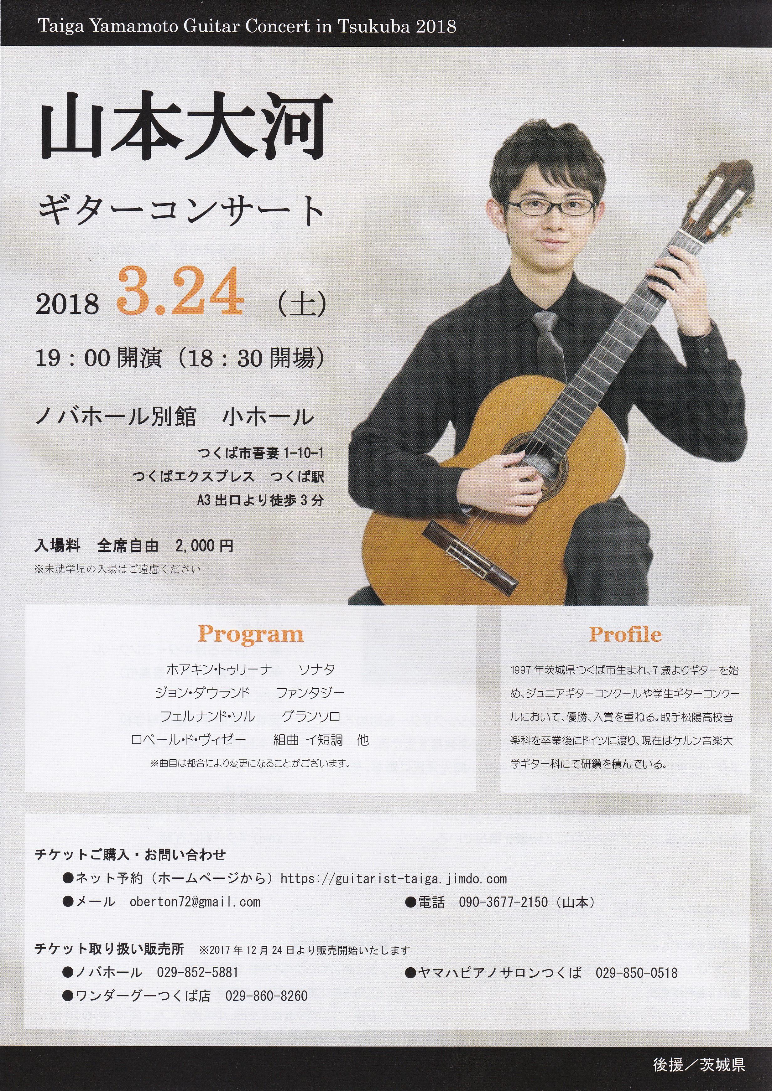 山本大河ギターコンサートチラシ画像