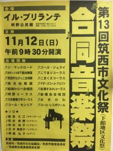 合同音楽祭ポスター
